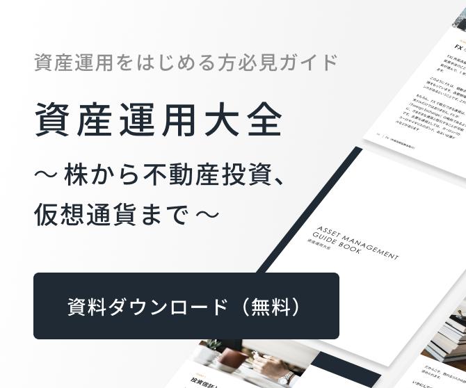 資産形成について学べるE-BOOK